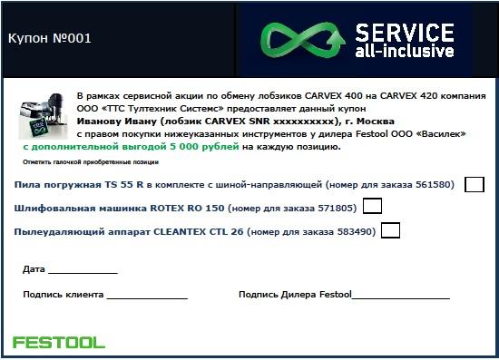 Акция по обмену лобзиков CARVEX 400 FESTOOL