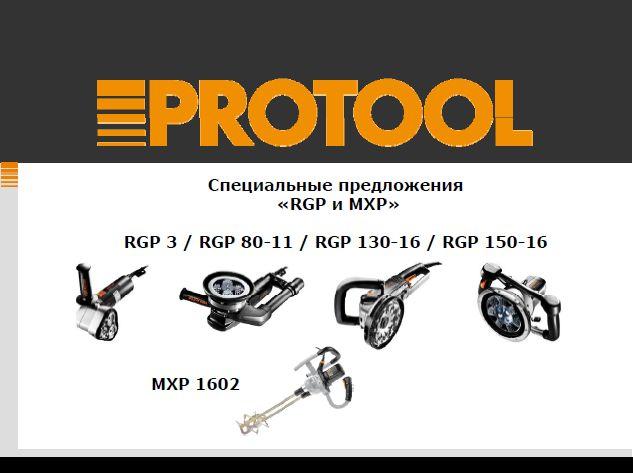 Акция от Protool